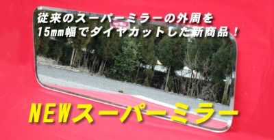 三菱ザ・グレート NEWスーパーミラー【S58/7~H8/5】の画像