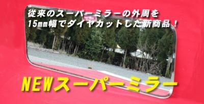 三菱ブルーテックキャンター(ワイド) NEWスーパーミラー【H22/11~現行】の画像