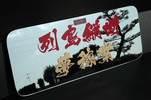 イスズ ファイブスターギガ スーパーミラー ワンオフ【H27.11〜現行】画像