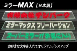 ミラーMAX 日本語バージョンの画像