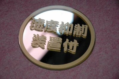 SYミラー (速度抑制装置付)の画像