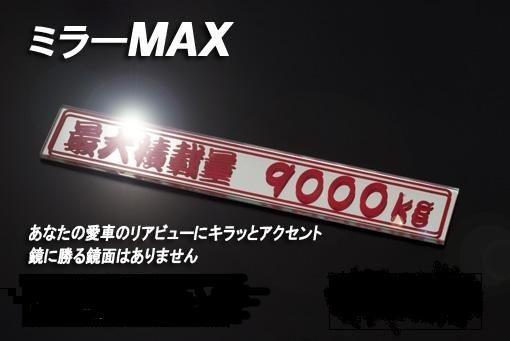 ミラーMAX 積載バージョン画像