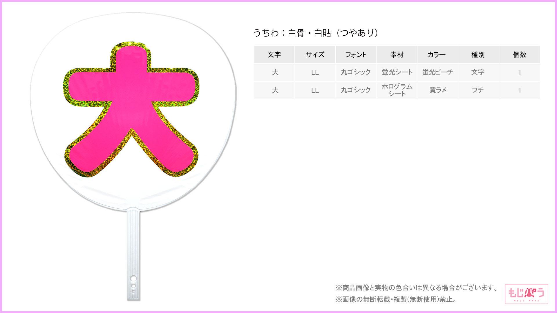 decouchiwa029-002-00001画像