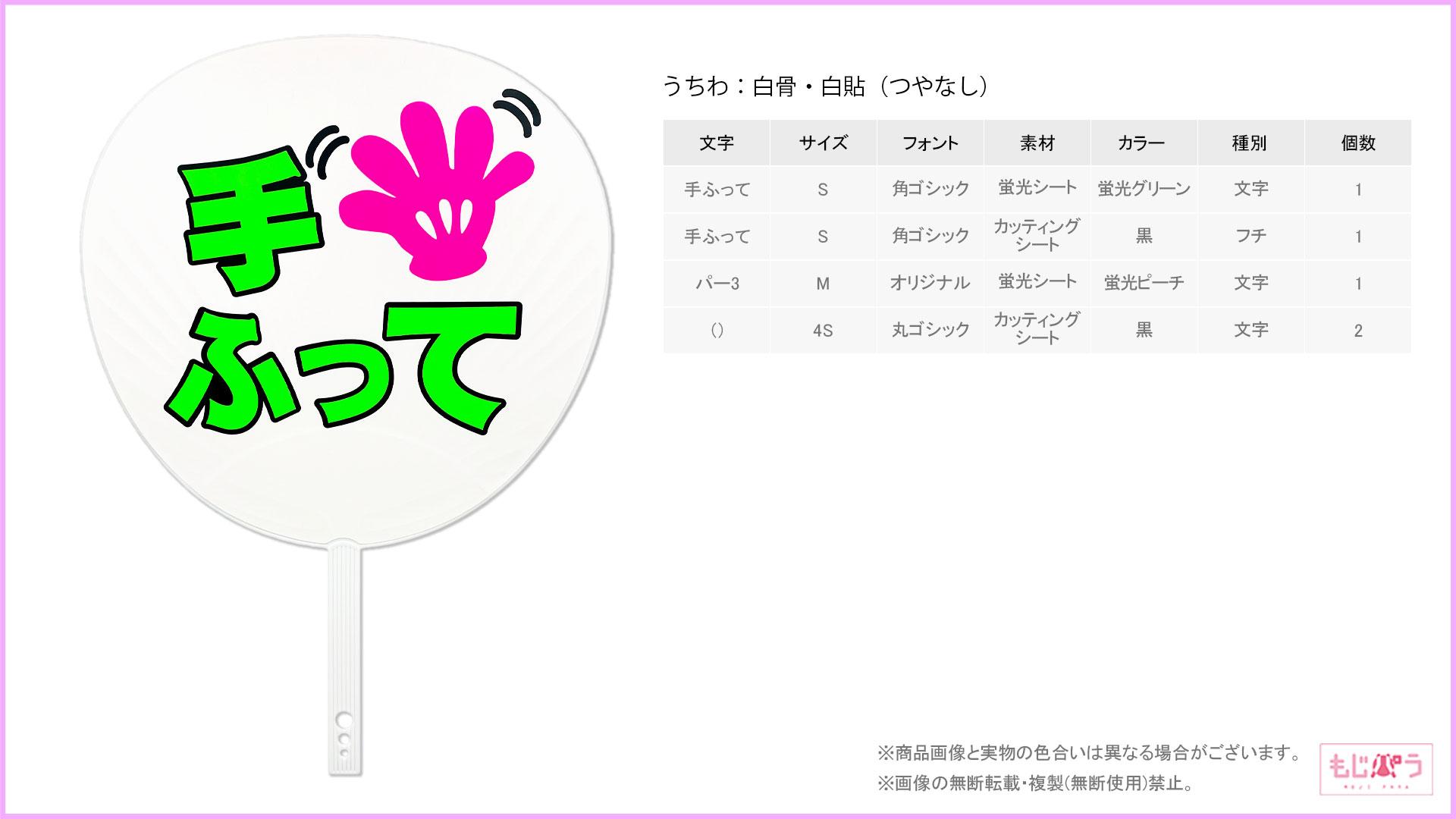 decouchiwa999-001-00030画像