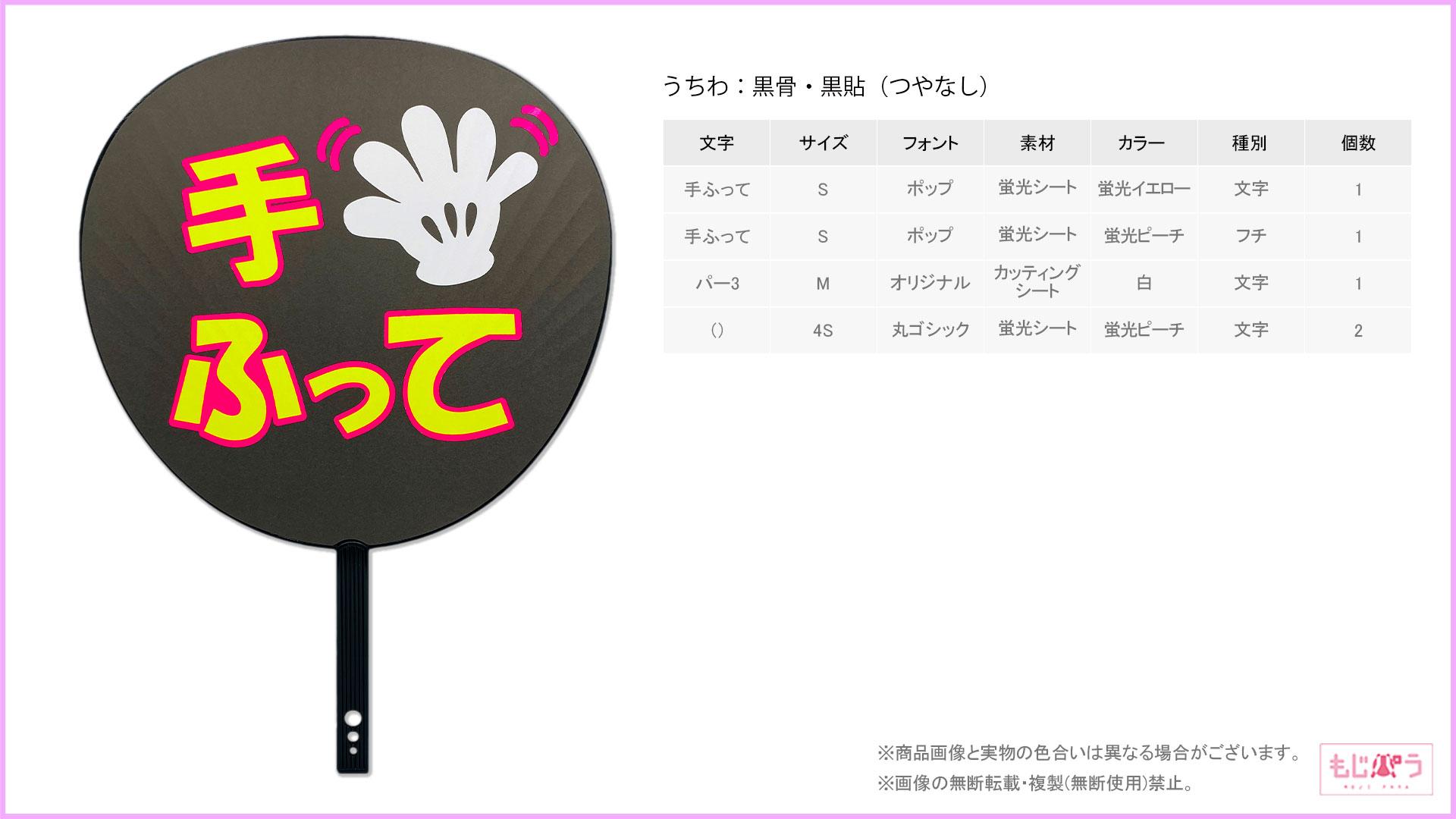 decouchiwa999-001-00038画像