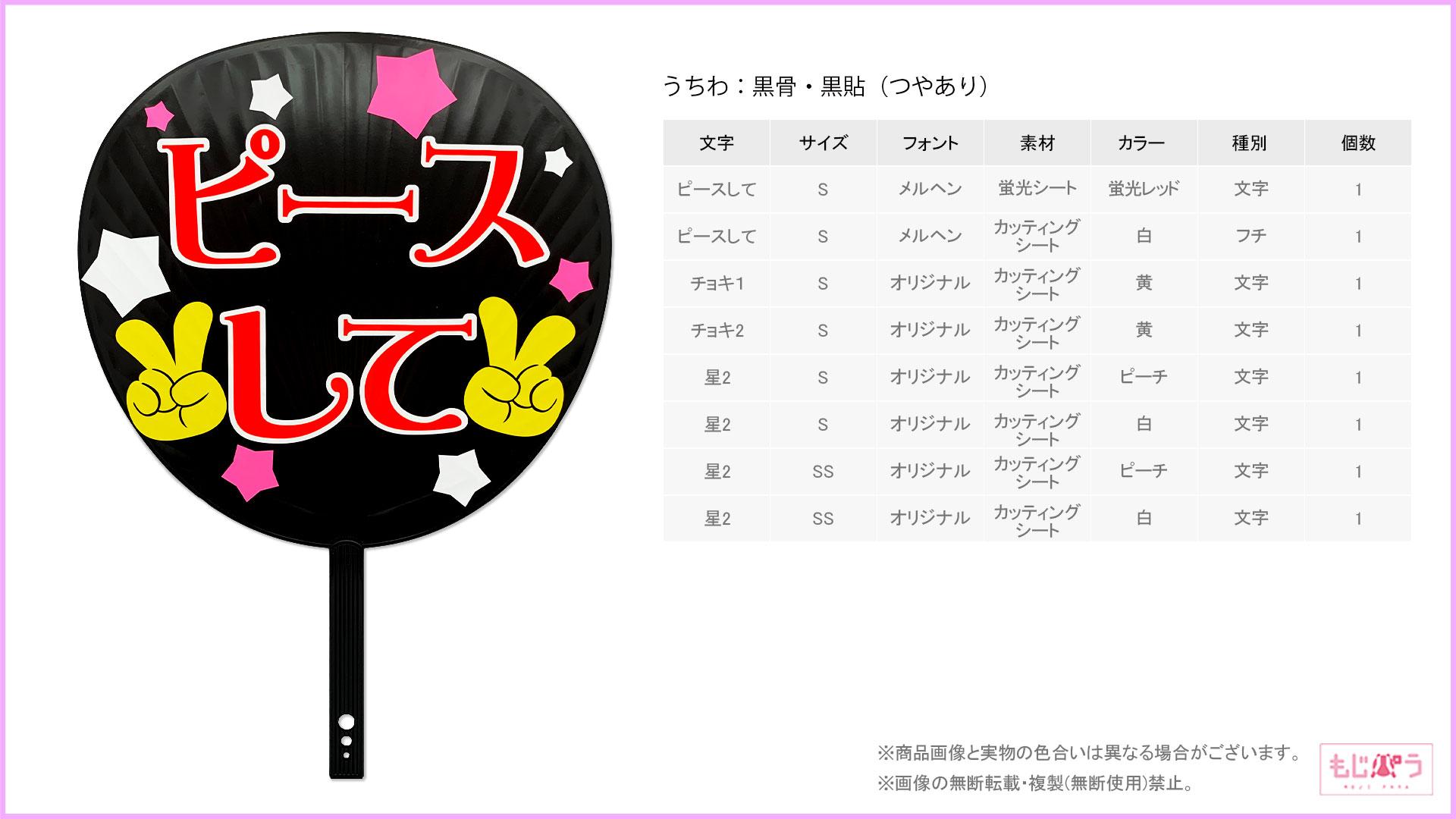 decouchiwa999-001-00045画像