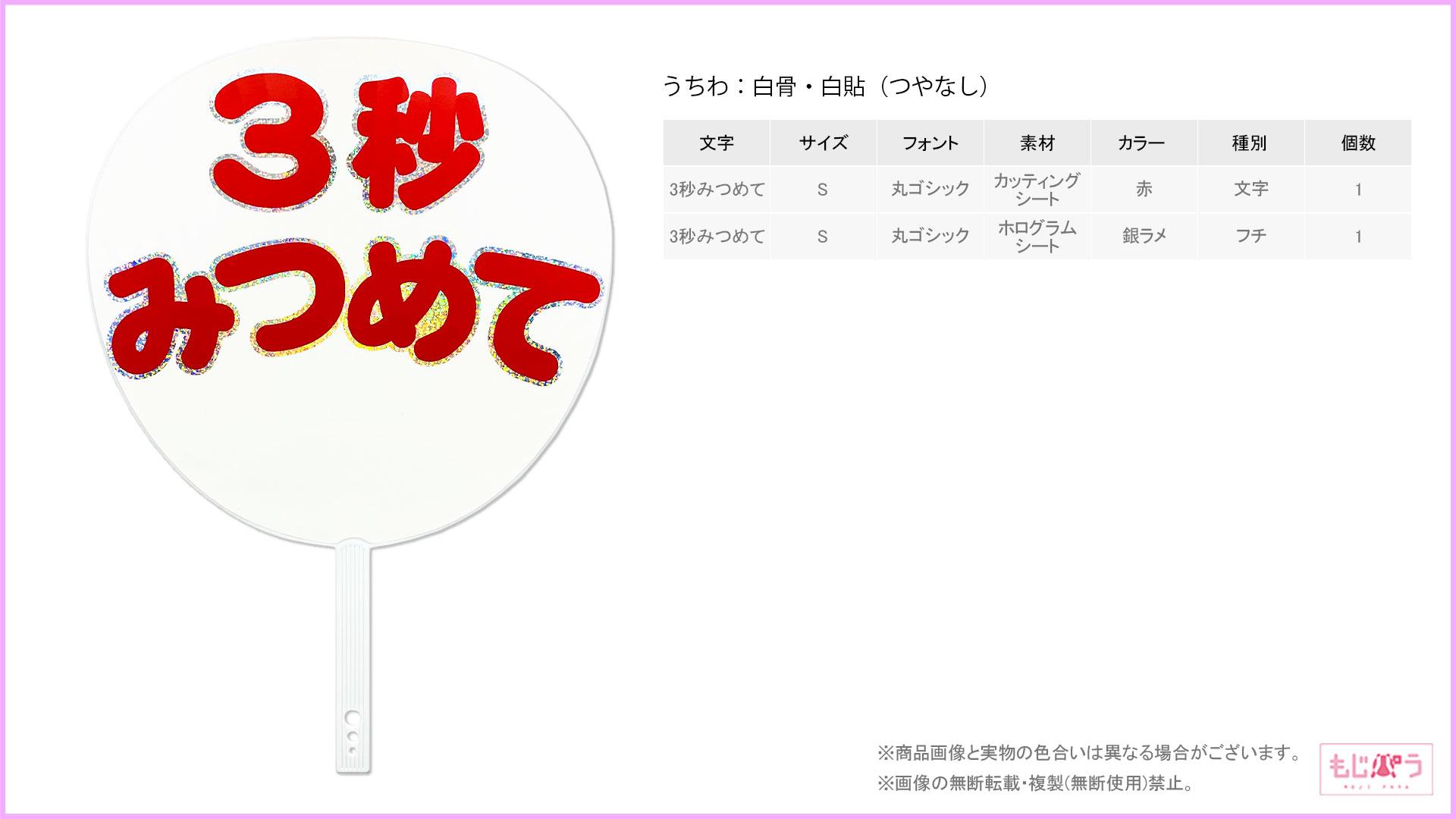 decouchiwa999-001-00069画像