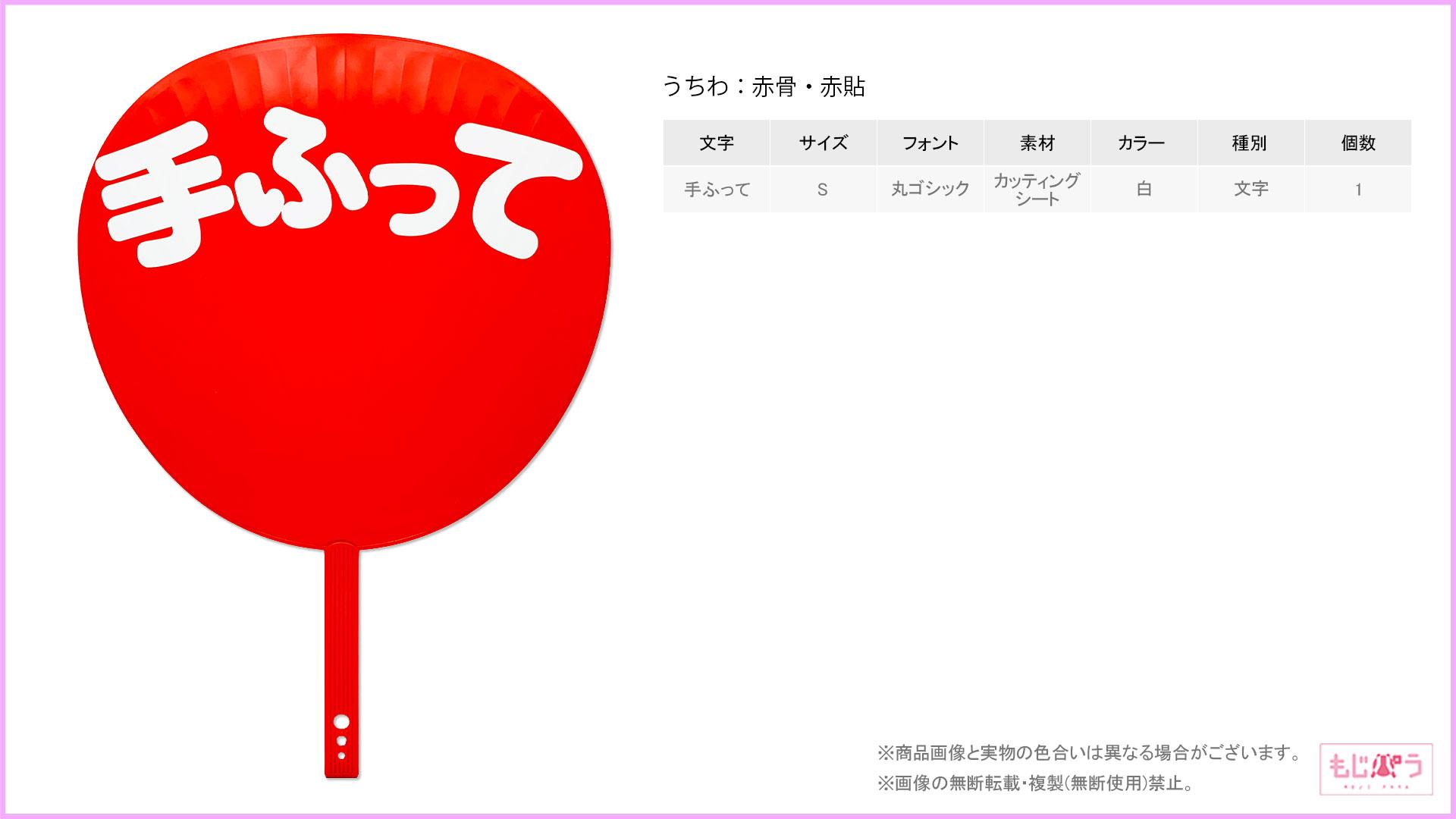 decouchiwa999-001-00077画像