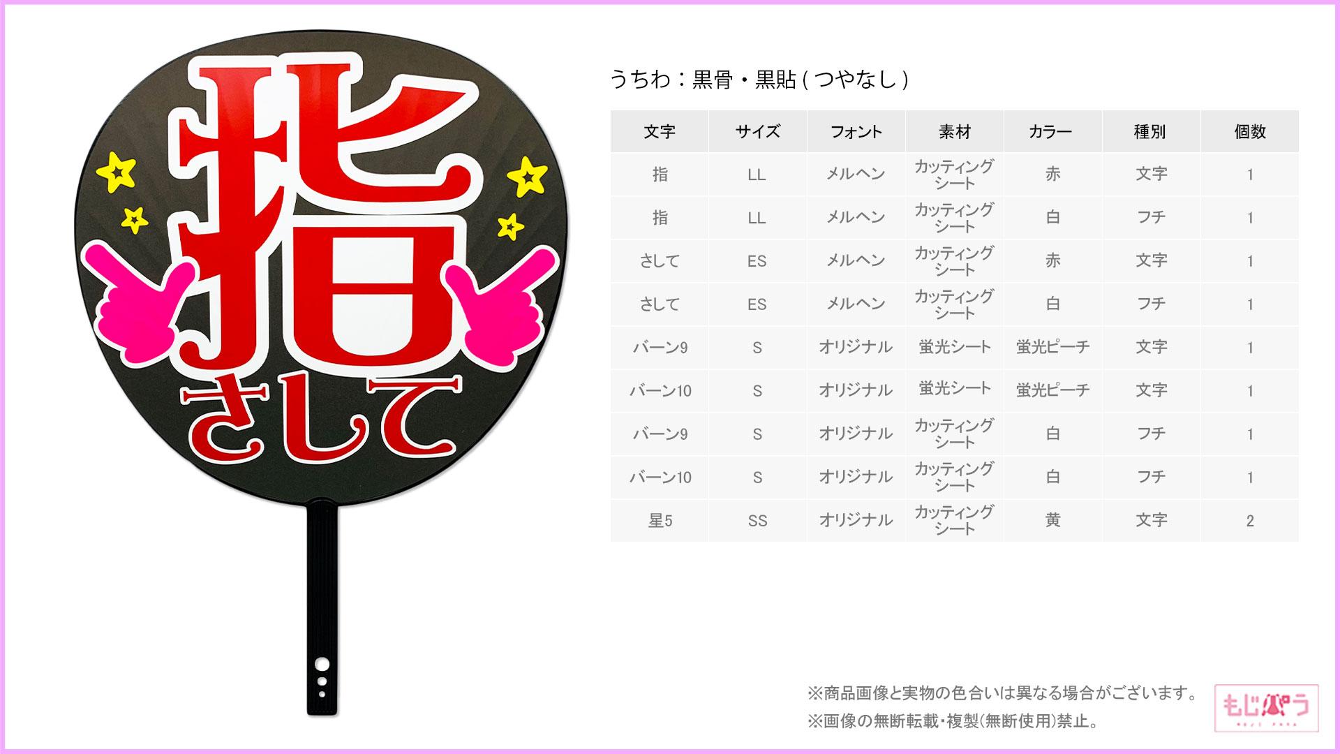 decouchiwa999-001-00094画像
