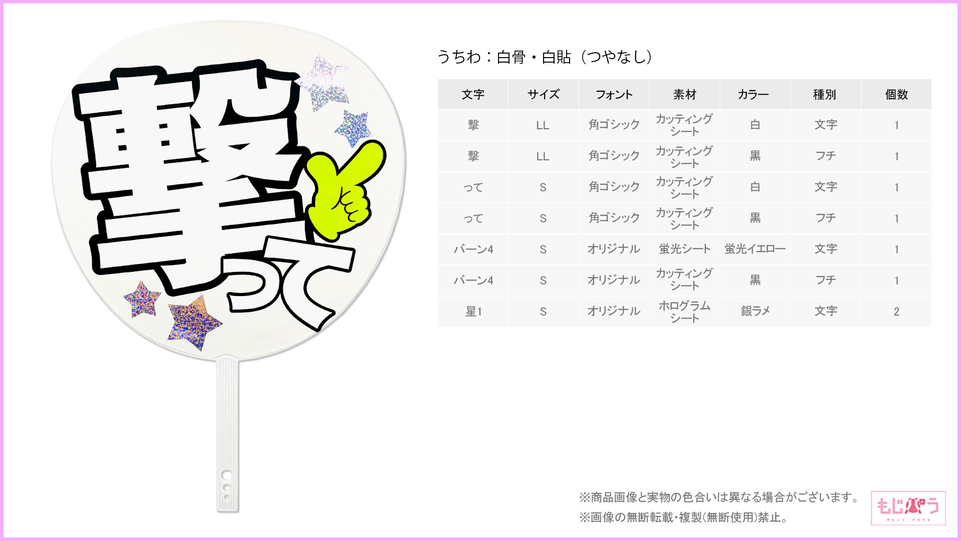 decouchiwa999-001-00101画像