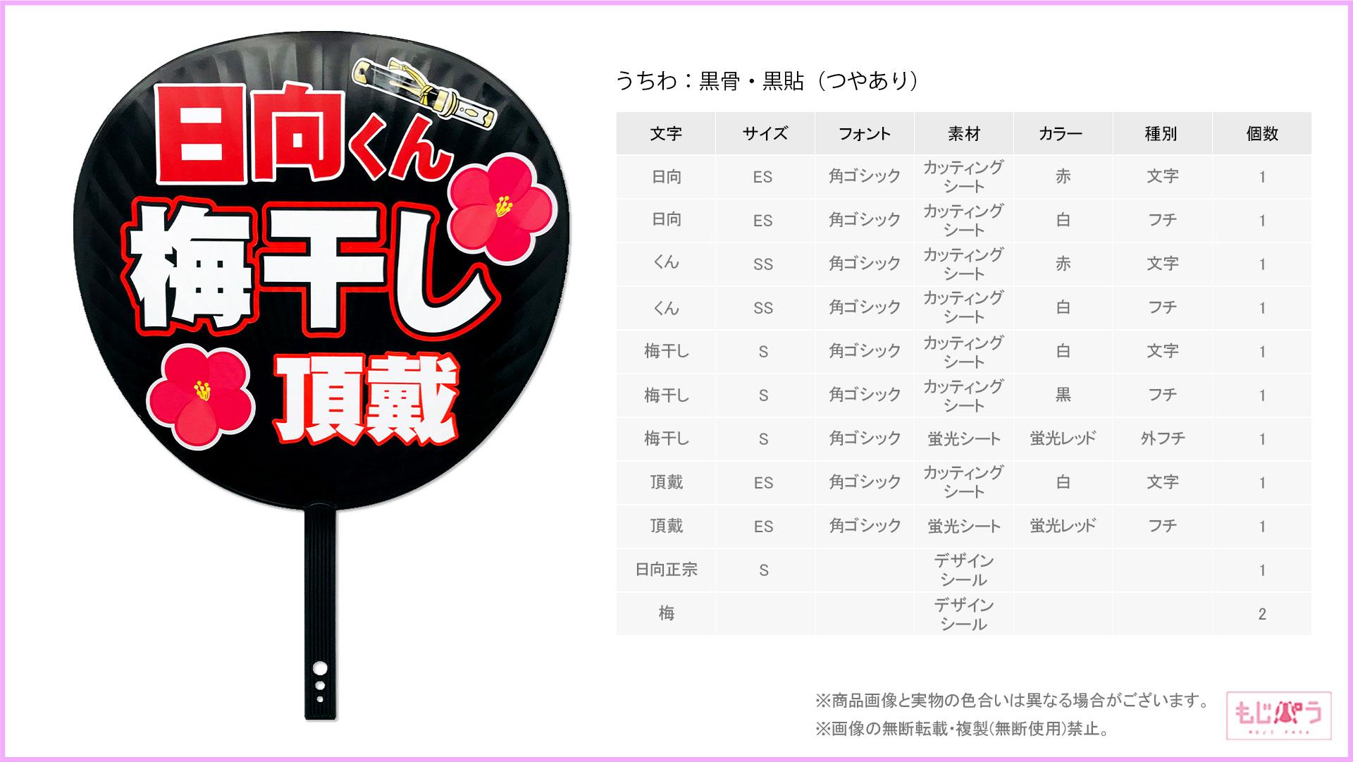 decouchiwa999-001-00199画像