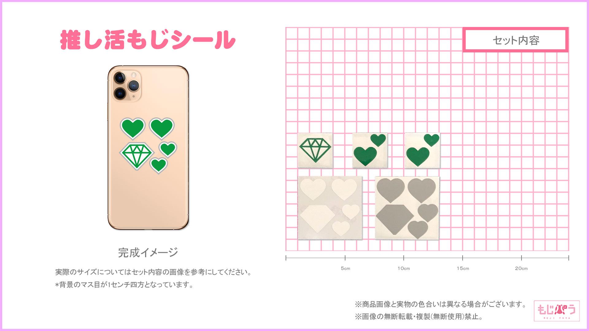 推し活もじシール デコるー 4S  ダイヤセット1 緑画像
