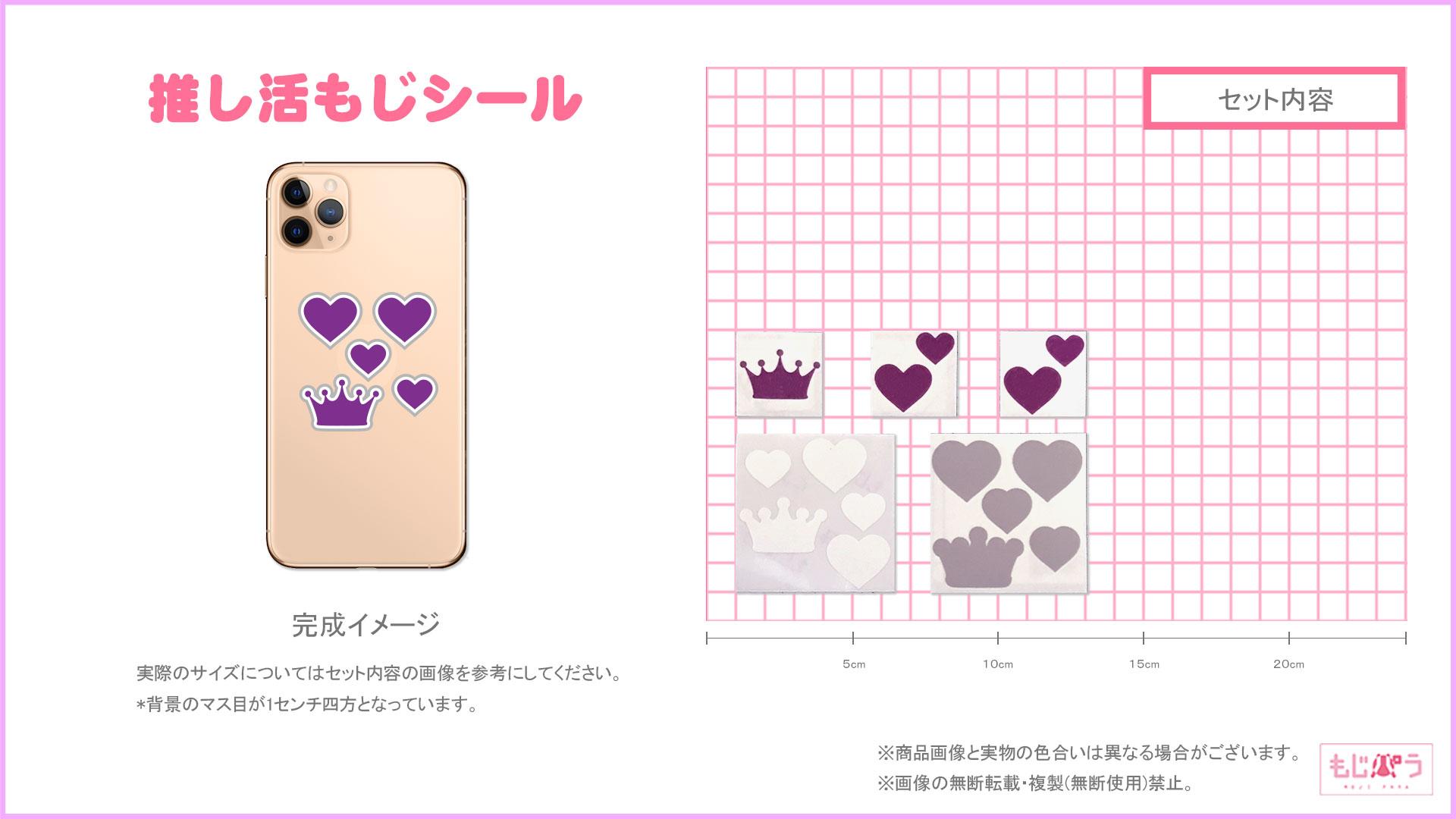 推し活もじシール デコるー 4S  王冠セット1 紫画像