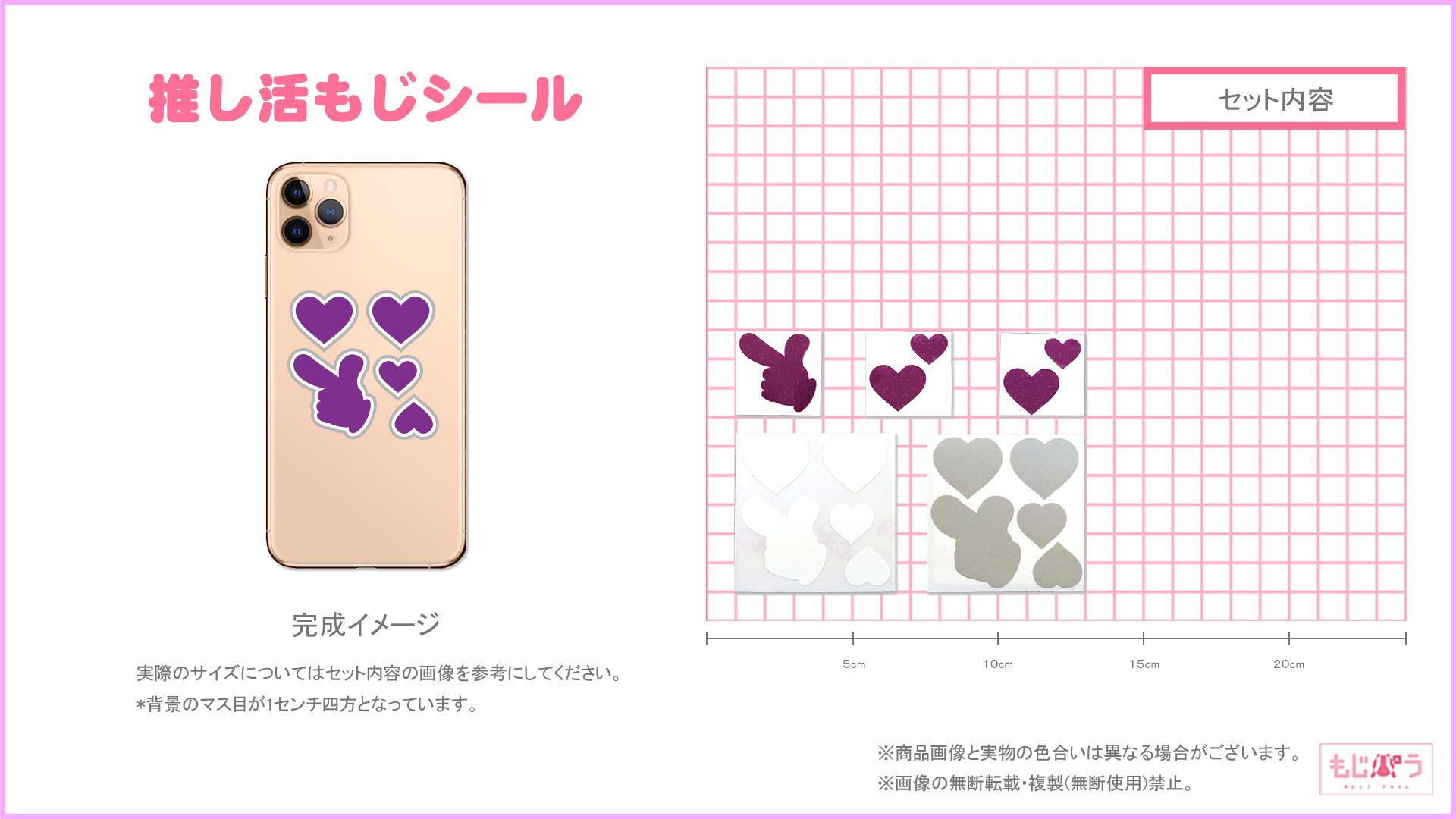 推し活もじシール デコるー 4S  バーンセット1 紫画像