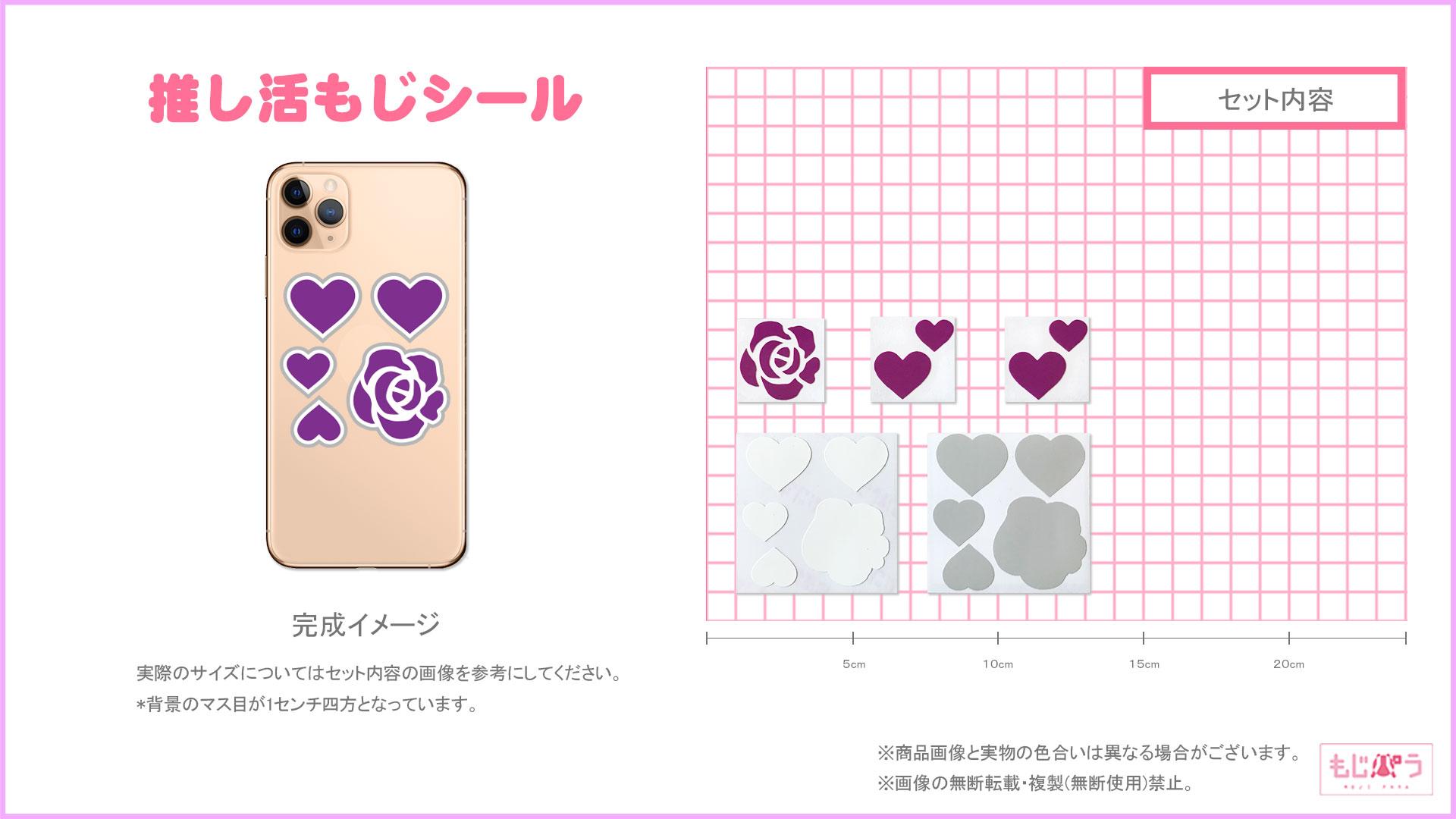 推し活もじシール デコるー 4S バラセット1 紫画像