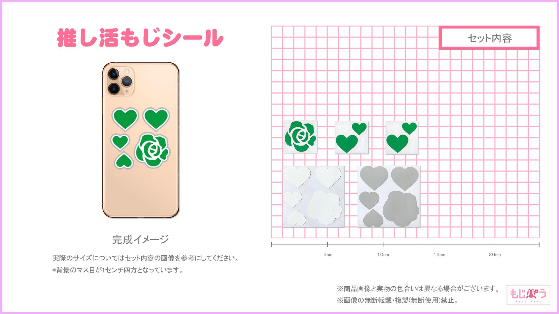 推し活もじシール デコるー 4S バラセット1 緑画像