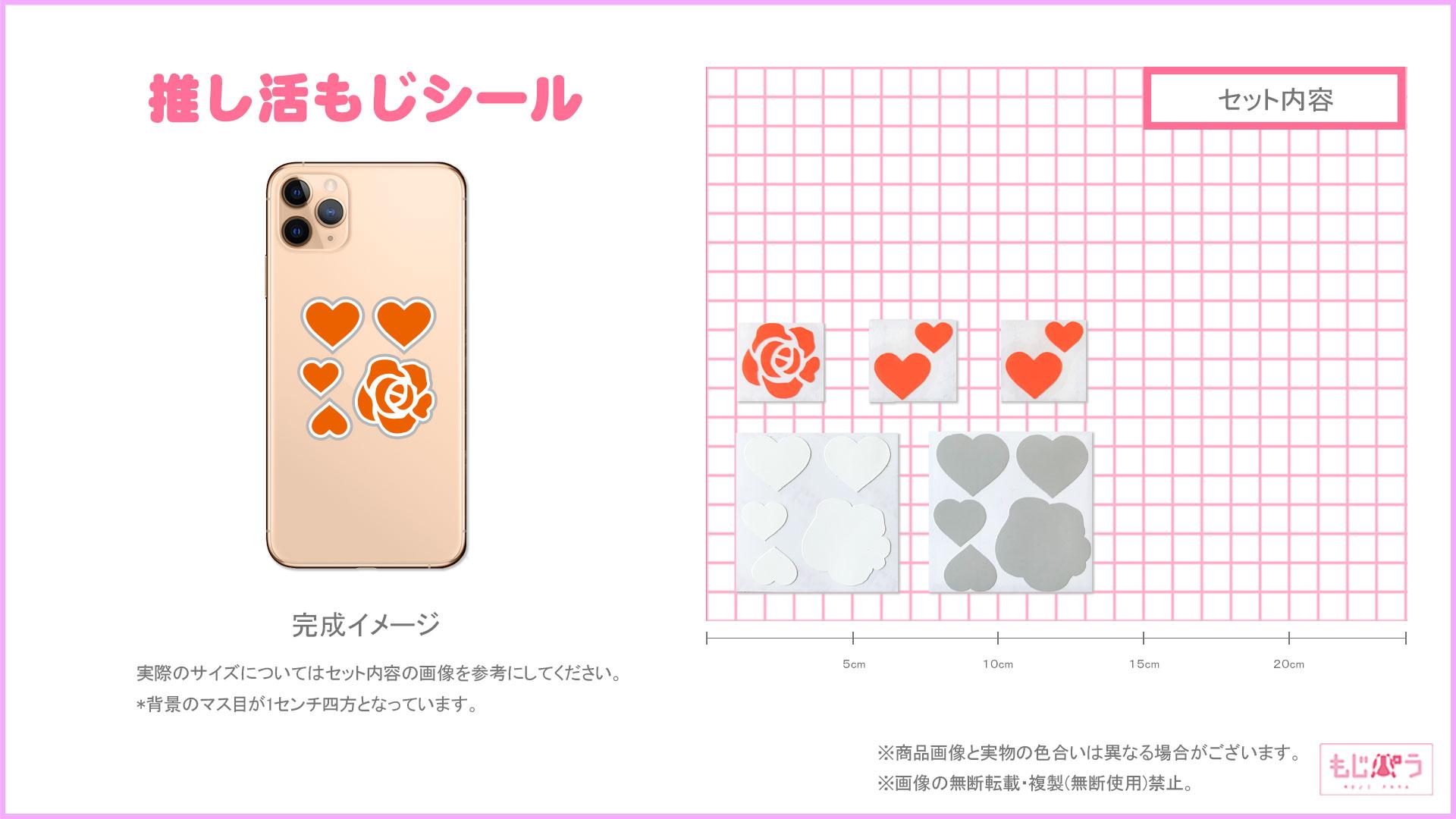 推し活もじシール デコるー 4S バラセット1 オレンジ画像