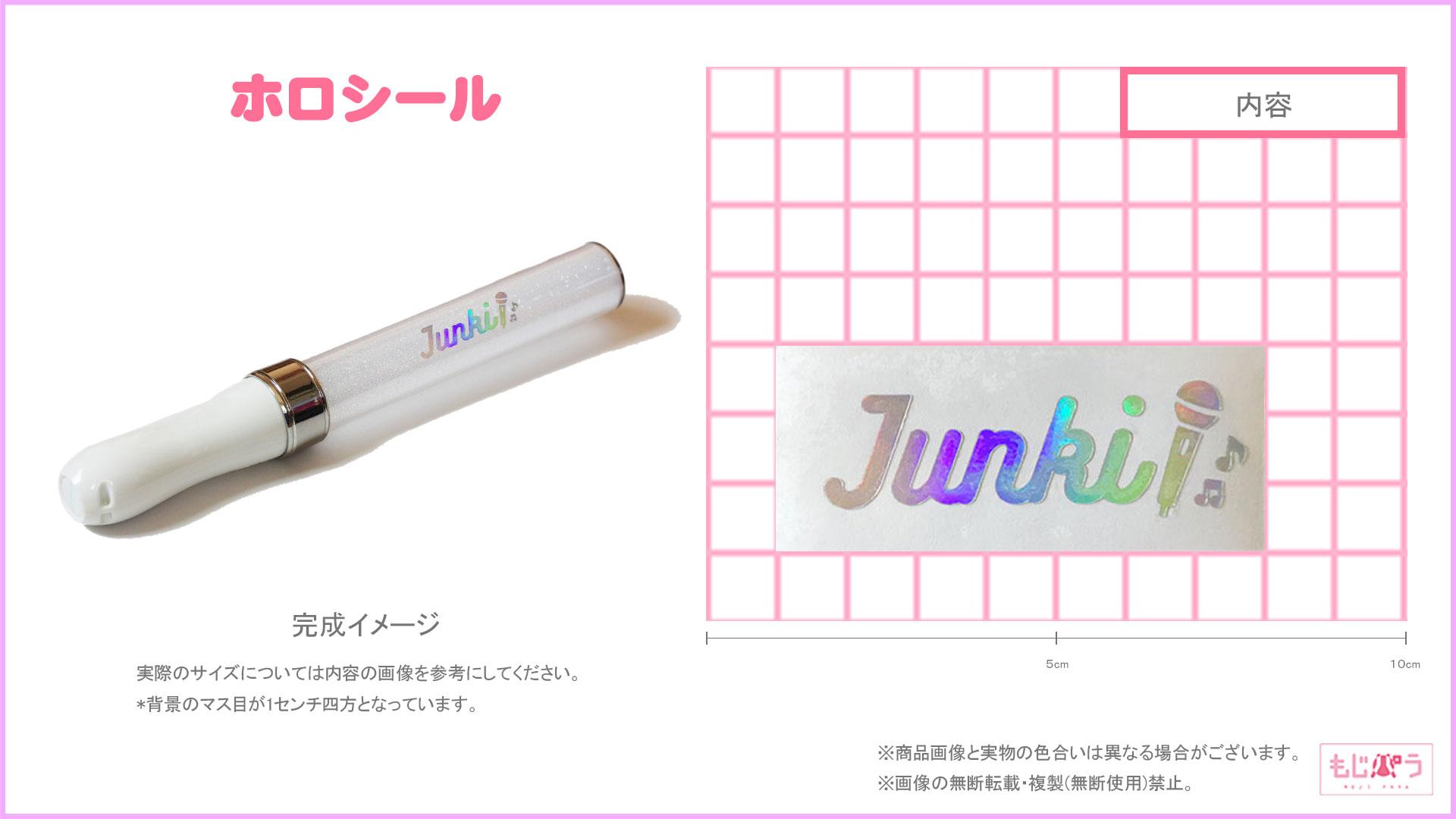 ホロシール【junki】画像