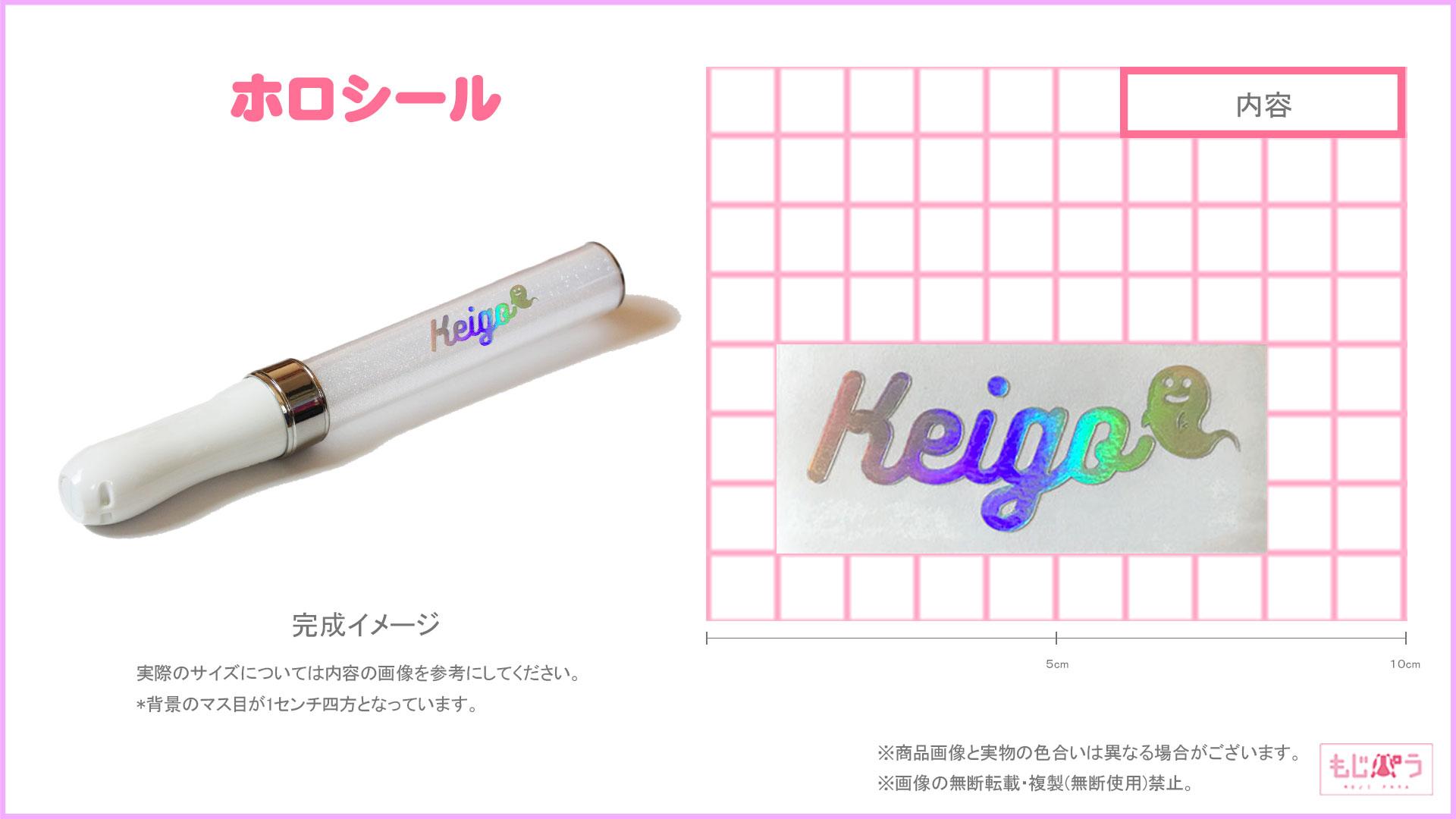 ホロシール【keigo】画像