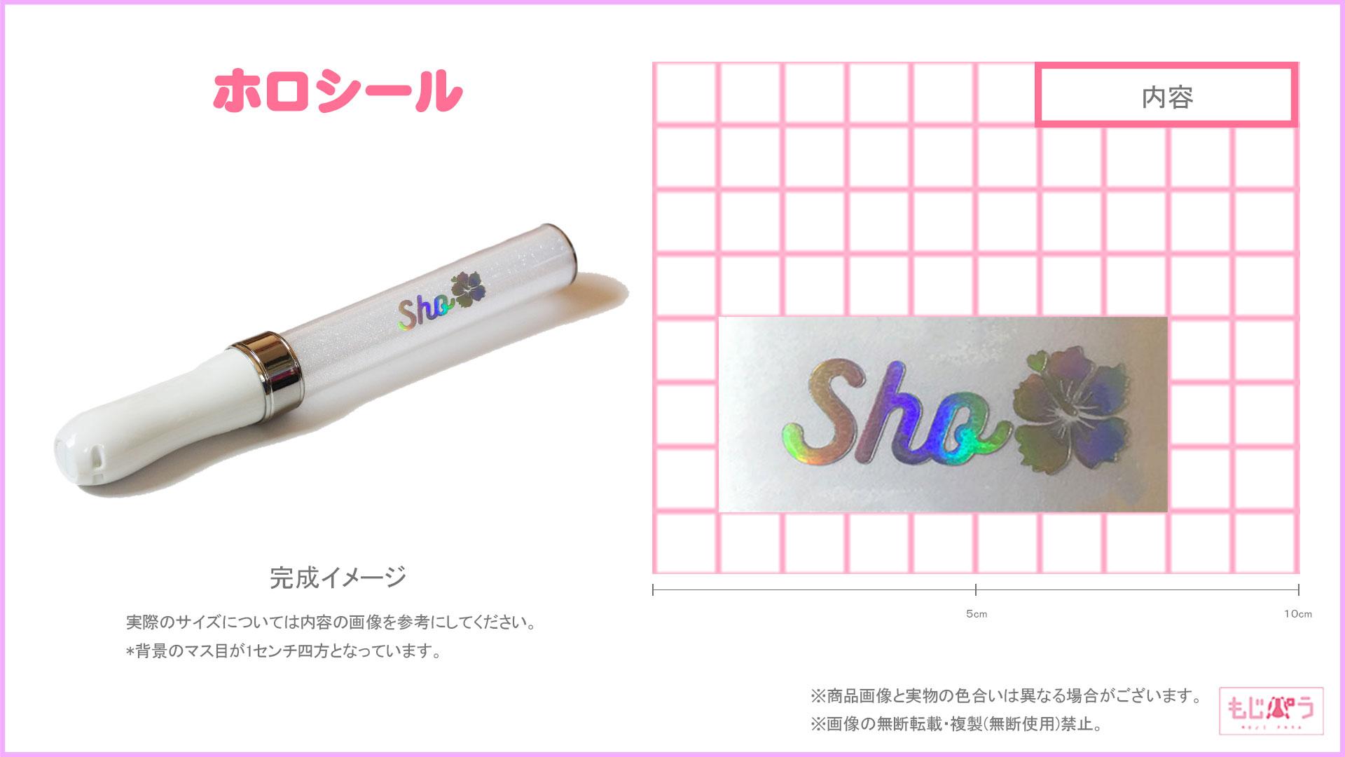 ホロシール【sho】画像