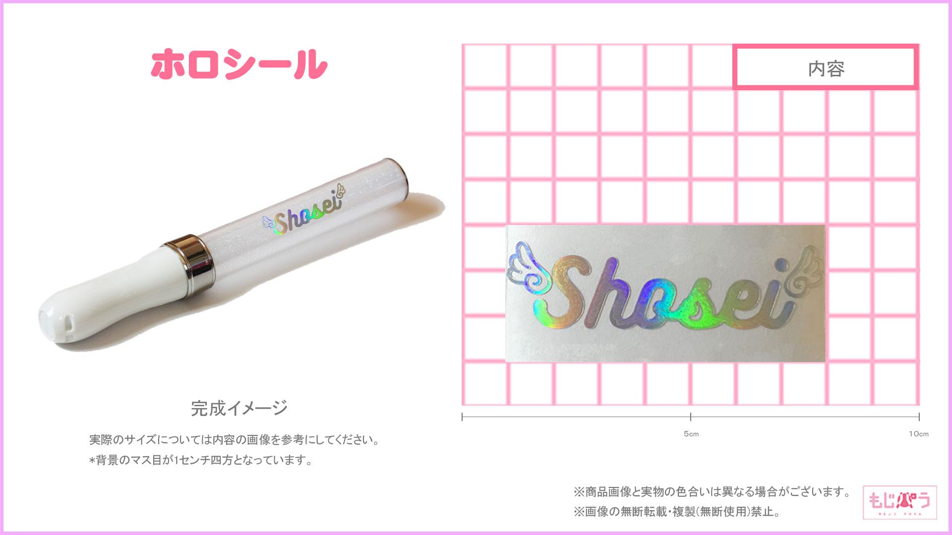 ホロシール【shosei】画像