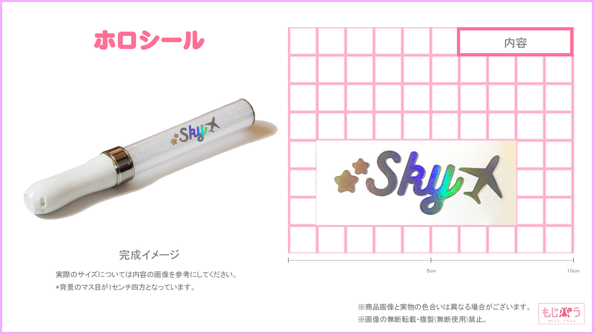 ホロシール【sky】画像