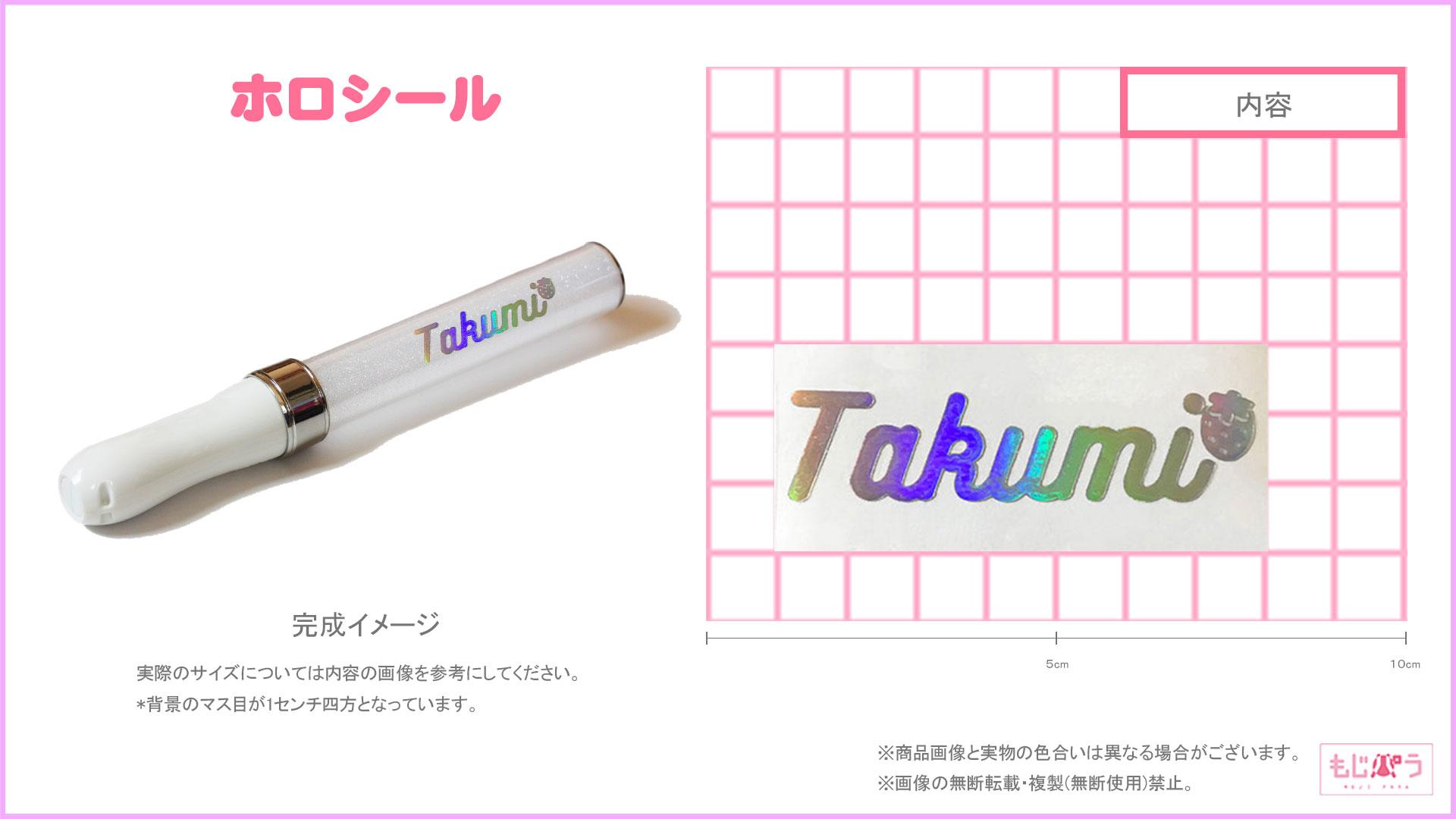 ホロシール【takumi】画像