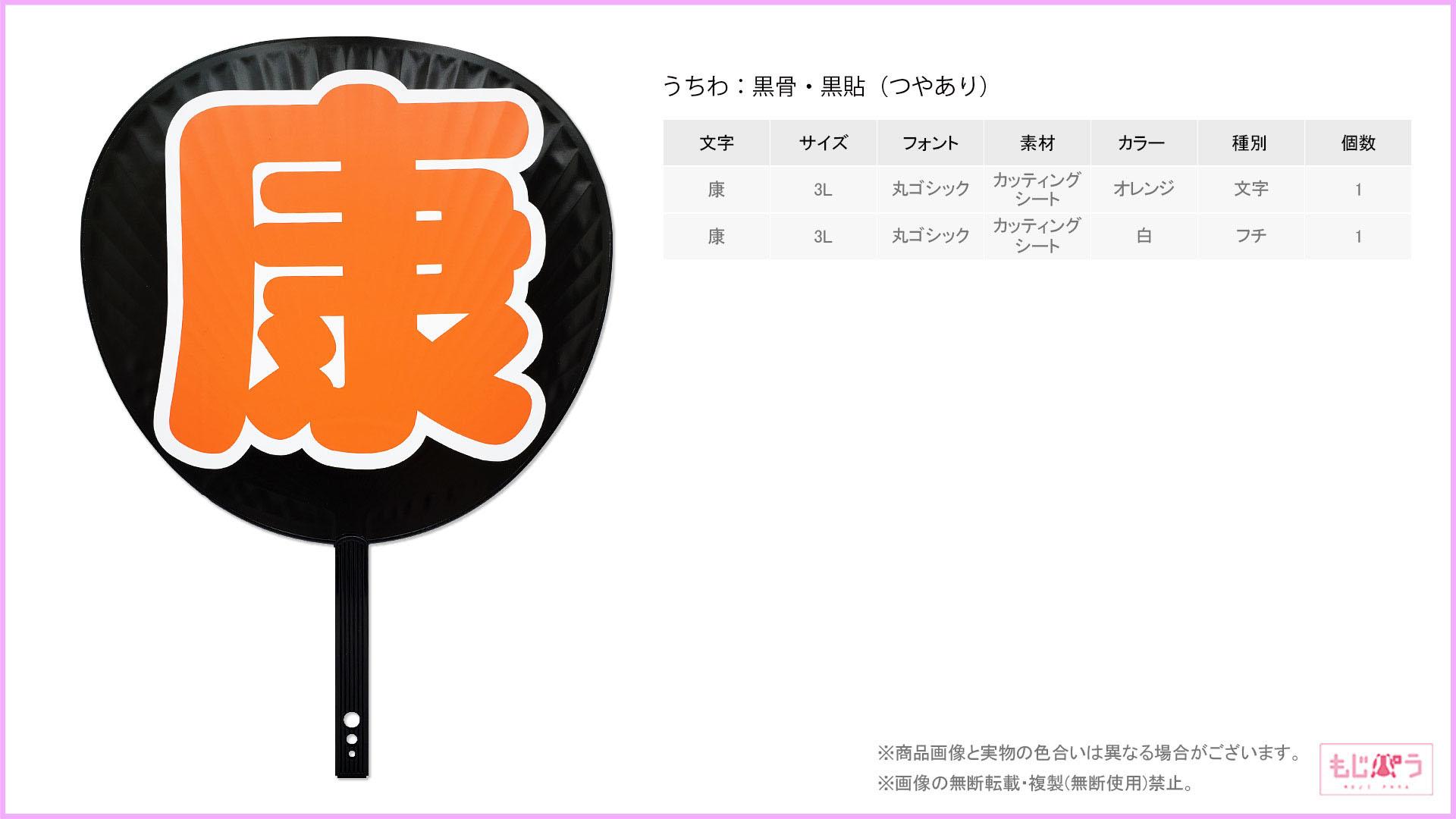 decouchiwa030-005-00001画像