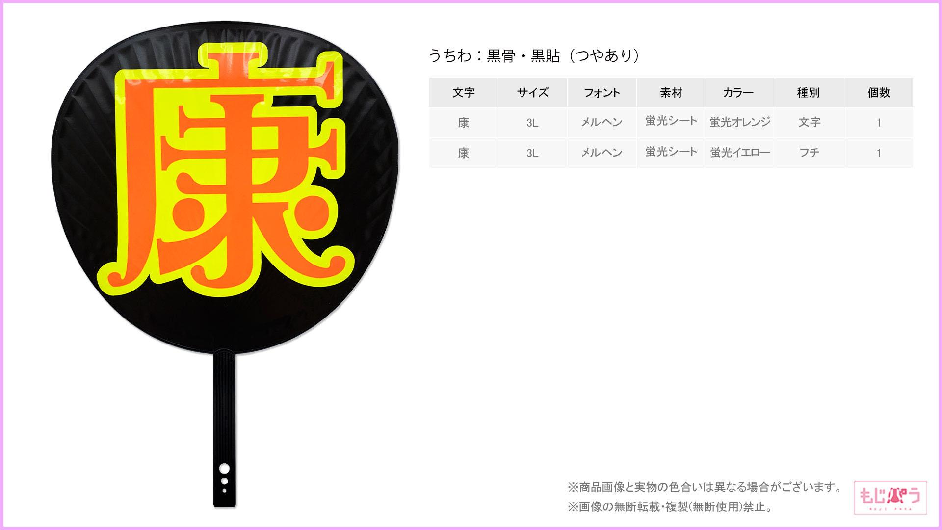 decouchiwa030-005-00002画像