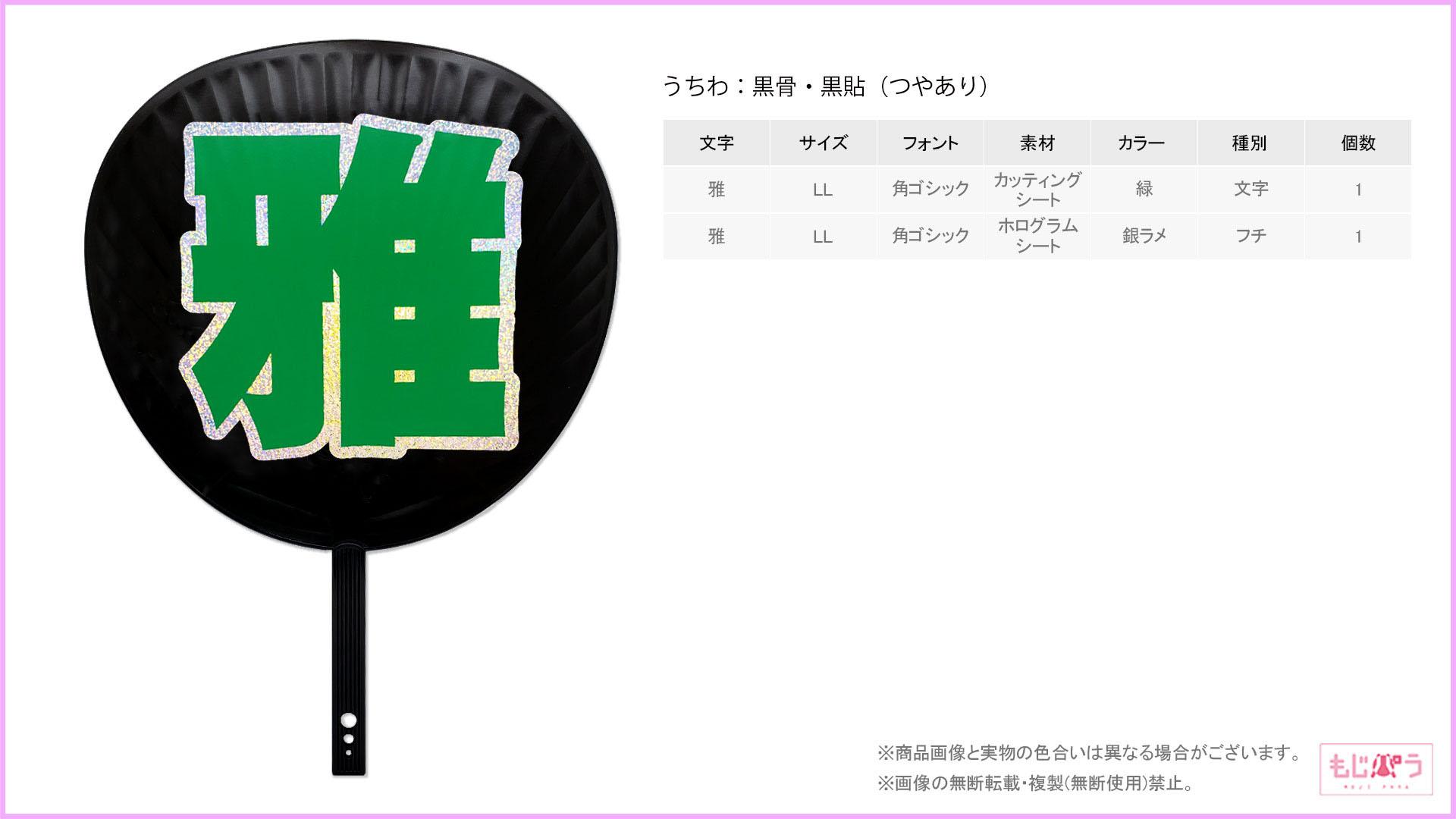 decouchiwa009-001-00003画像