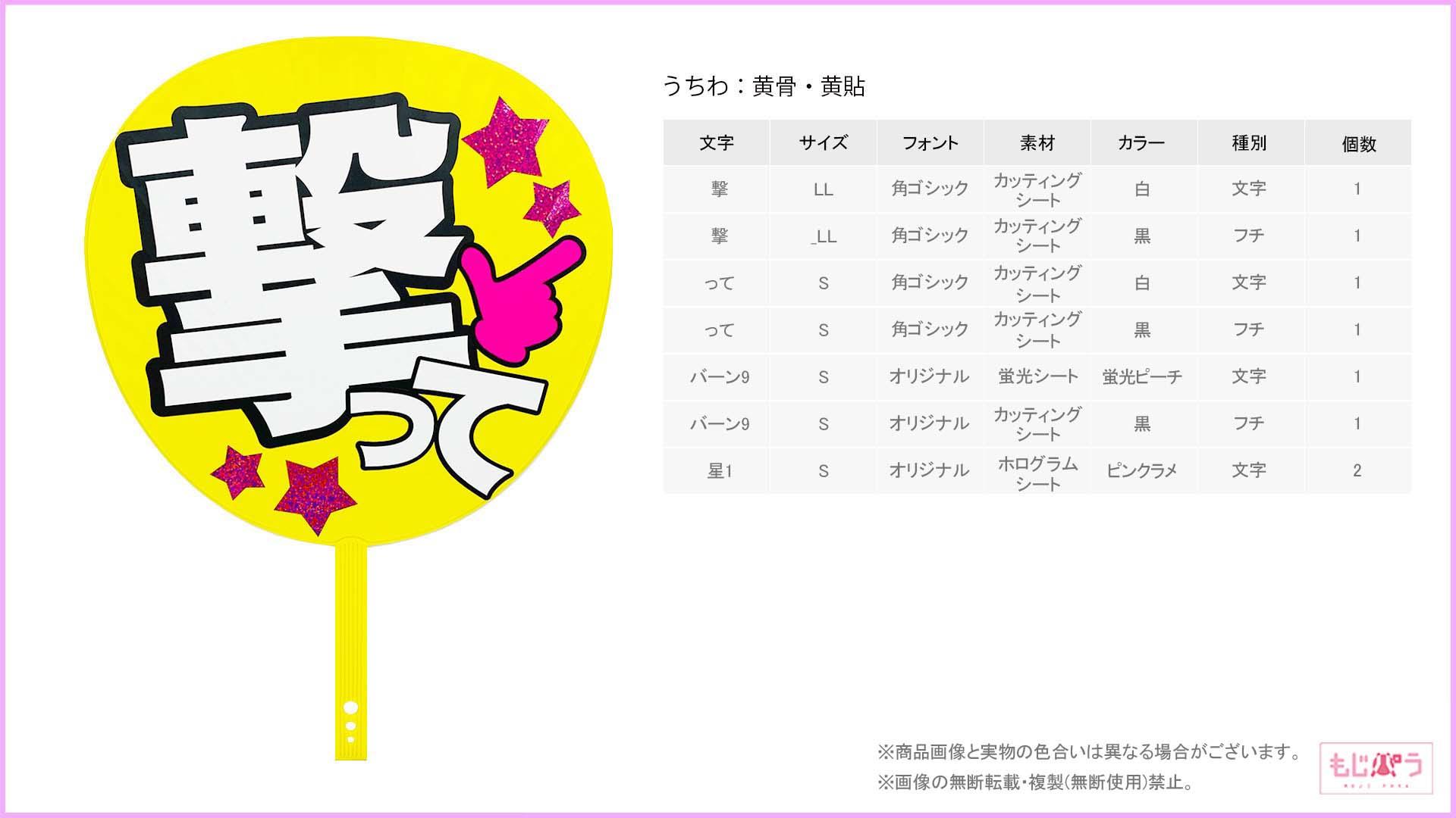 decouchiwa999-001-00008画像