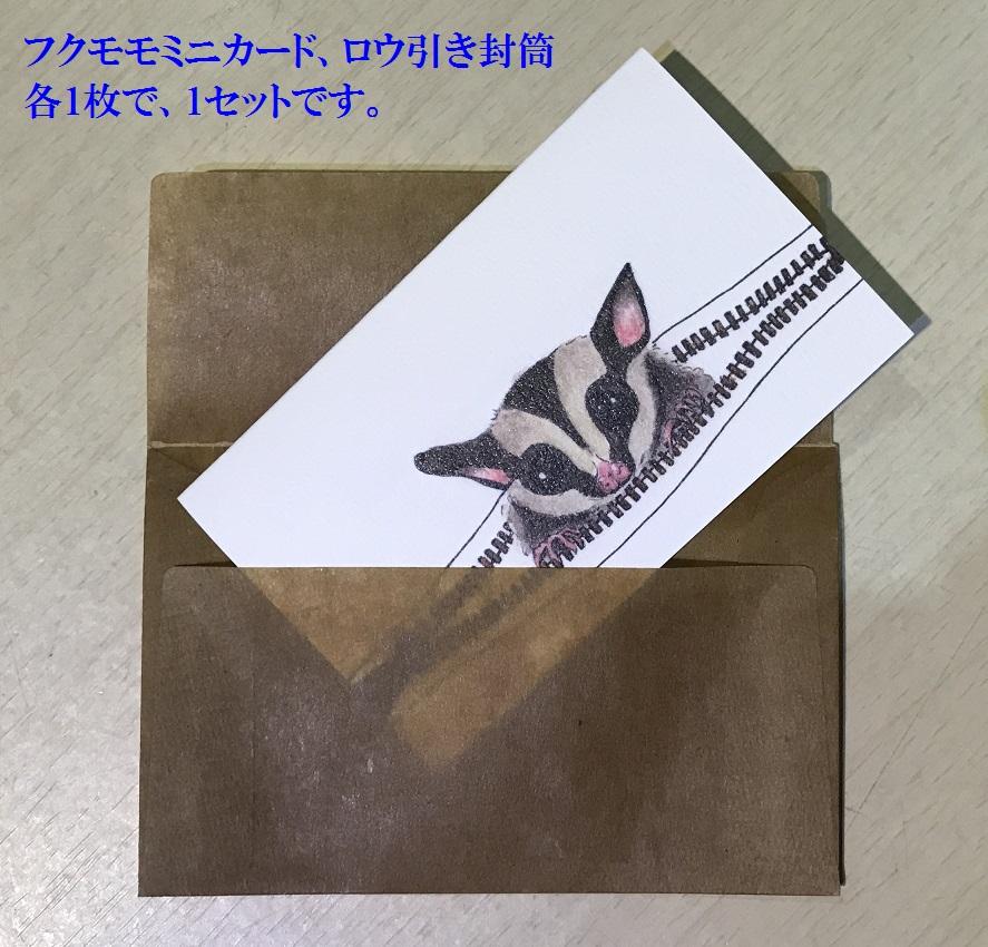 フクモモ・ミニカードセットの画像