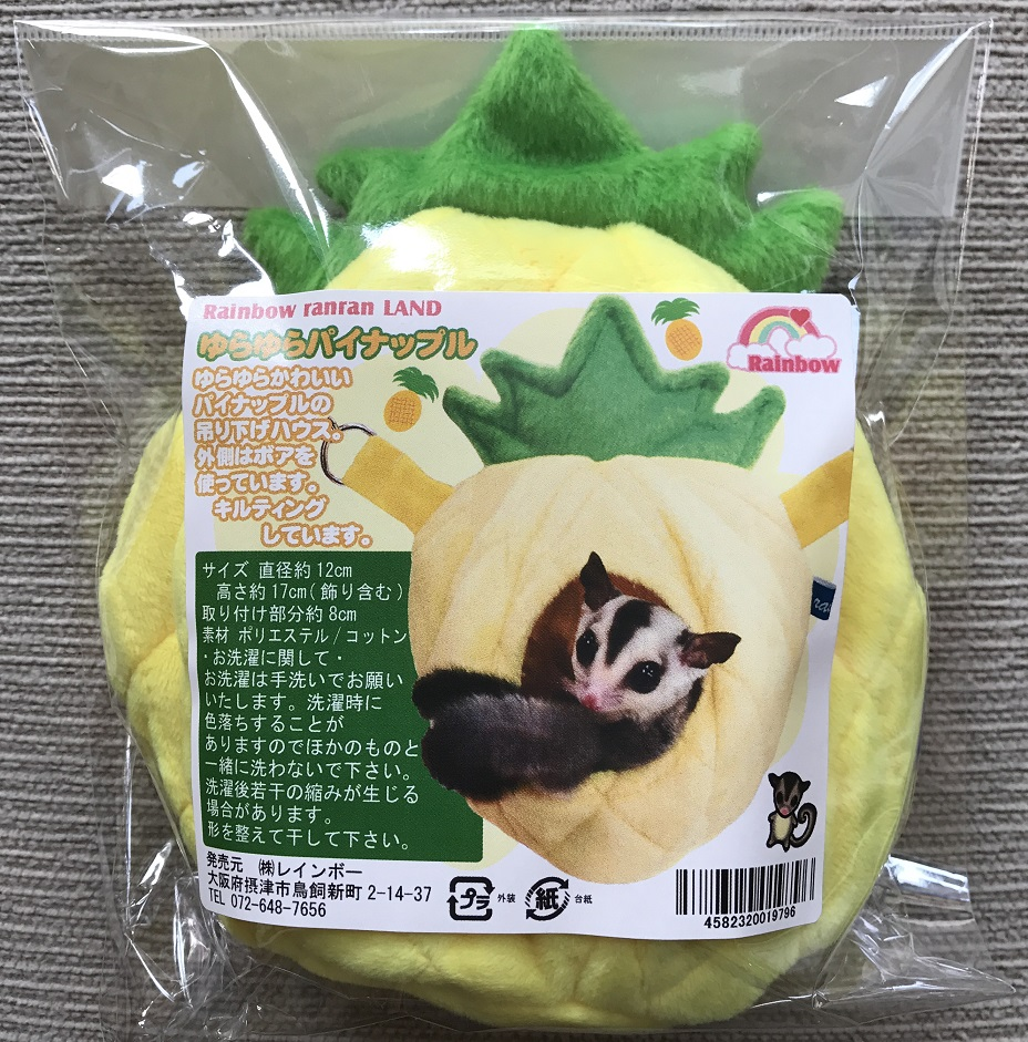 ゆらゆらパイナップル 2,160→1,780円 ポーチの画像