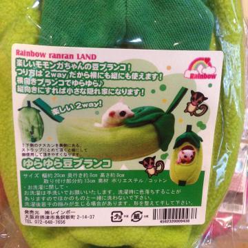 ゆらゆら豆ブランコ 2,160→1,780円  ポーチの画像