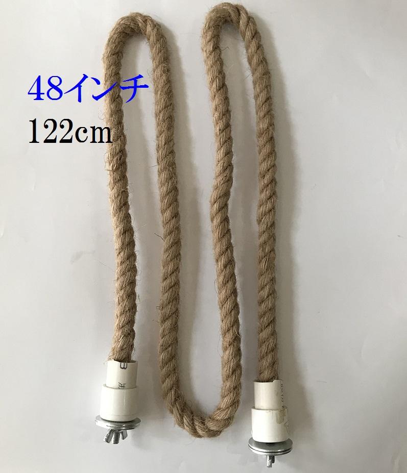 48インチ ロープランナー ライトブラウン  122cmの画像