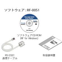 RF-00S1 ソフトウェアの画像