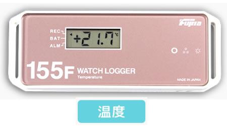 KT-155F WATCH LOGGER (温度)画像