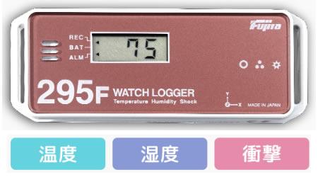 KT-295F WATCH LOGGER (温度・湿度・衝撃)の画像