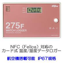 KT-275F WATCH LOGGER (温度・湿度)の画像
