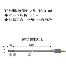 TR-0106 TPE樹脂被覆センサの画像