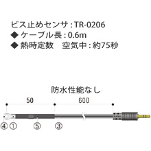 TR-0206 ビス止め型センサの画像