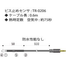TR-0206 ビス止め型センサ画像