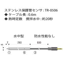 TR-0506 ステンレス保護管センサの画像