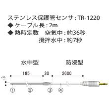 TR-1220 ステンレス保護管センサの画像