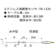 TR-1320 ステンレス保護管センサの画像