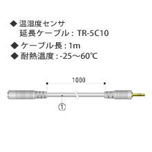 TR-5C10 センサ延長ケーブル画像