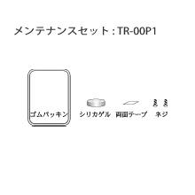 TR-00P1 メンテナンスセット画像