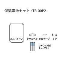 TR-00P2 低温電池セット画像