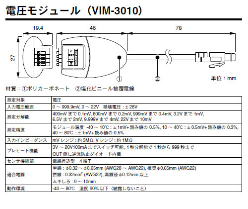 VIM-3010 電圧モジュールの画像