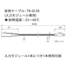 延長ケーブル TR-3C30画像